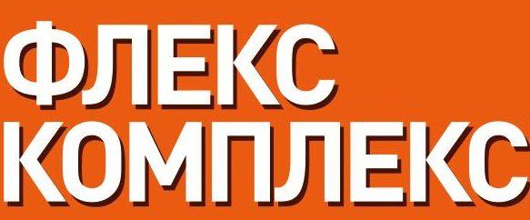 ФЛЕКС КОМПЛЕКС